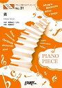 (楽譜) 炎/LiSA (やさしく弾けるピアノピース ピアノソロ 原調初級版/イ短調版 PPE31)