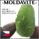 モルダバイト原石 98.20 ct 【送料無料】