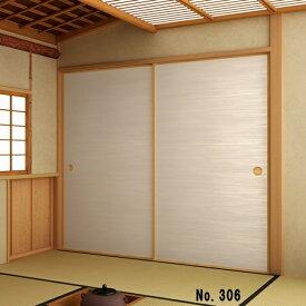 ふすま紙 絣【Kasuri】 No.306 m販売 (襖/ふすま/木目/木調/モダン/おしゃれ/通販)