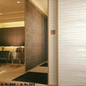 ふすま紙 絣【Kasuri】 No.305 m販売 (襖/ふすま/木目/木調/モダン/おしゃれ/通販)