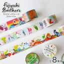 Fujiyoshi Brother's(フジヨシブラザーズ)マスキングテープ 25mmx5m(マステ イラスト カラフル 動物 アニマル ペンギン)