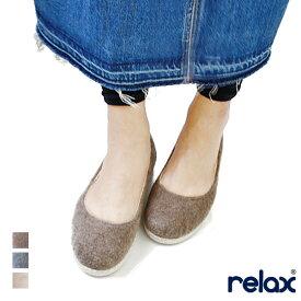 RELAX(リラックス)ニットフラットシューズ [全3色](パンプス バレエ フラット もこもこ ファー ニット フェルト レディース 靴 シューズ カジュアル 防寒 あたたかい ギフト プレゼント スペイン)