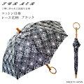 【80代女性】母の日ギフトに!おしゃれな日傘を教えて!【予算15000円】