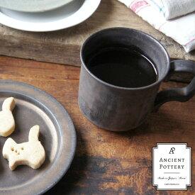 ANCIENT POTTERY (エンシェントポタリー/エイシェントポタリー)MUG CUP 350ml マグカップ(電子レンジ可 オーブン可 食洗器可 コーヒーカップ ティーカップ 美濃焼 陶器 CHIPS 贈り物 ディナー)