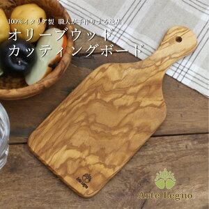 Arte Legno(アルテレニョ)オリーブウッド カッティングボード スモール(23.5cm)(キッチン まな板 カットボード 手作り キャンプ 木製 ブッシュクラフト 作業台 ディナー)