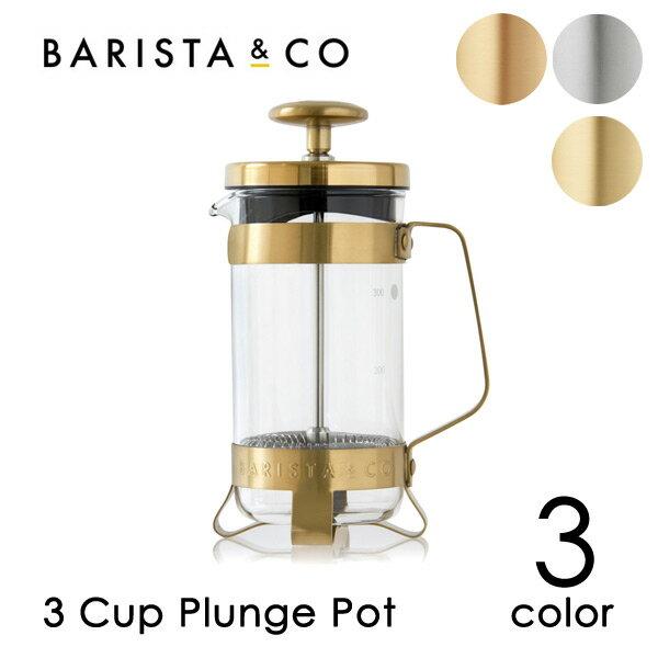 BARISTA&CO(バリスタ&コー)3 Cup Plunge Pot(3カップ プランジポット)最大抽出可能量約300ml(コーヒー プランジポット プランジャーポット フレンチプレス コーヒープレス スチール 父の日2019)