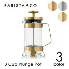 BARISTA&CO(バリスタ&コー)3CupPlungePot(3カッププランジポット)最大抽出可能量約300ml(コーヒープランジポットプランジャーポットフレンチプレスコーヒープレススチールギフトプレゼント贈答品贈り物)
