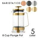 BARISTA&CO(バリスタ&コー)8 Cup Plunge Pot(8カップ プランジポット)最大抽出可能量約900ml(コーヒー プランジポ…