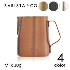 BARISTA&CO(バリスタ&コー)Milk Jug(ミルクジャグ)(コーヒー ミルク ミルクピッチャー ステンレススチール ラテアート カフェラテ スタイリッシュ バレンタイン Px10)