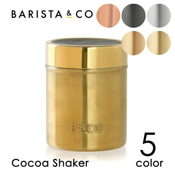 BARISTA&CO(バリスタ&コー)Cocoa Shaker(ココアシェーカー)(粉ふるい 粉糖ふるい 粉砂糖 小麦粉 抹茶 シュガーパウダー トースト アイス デザート お菓子作り バレンタイン クリスマス ハロウィン スチール)