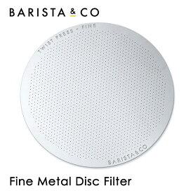 【輸入元直営店】BARISTA&CO(バリスタ&コー)Fine Metal Disc Filter ファインメタルディスクフィルター(ツイストプレス専用フィルター 金属フィルター コーヒーフィルター ステンレス 濾過 珈琲 本格コーヒー) px10