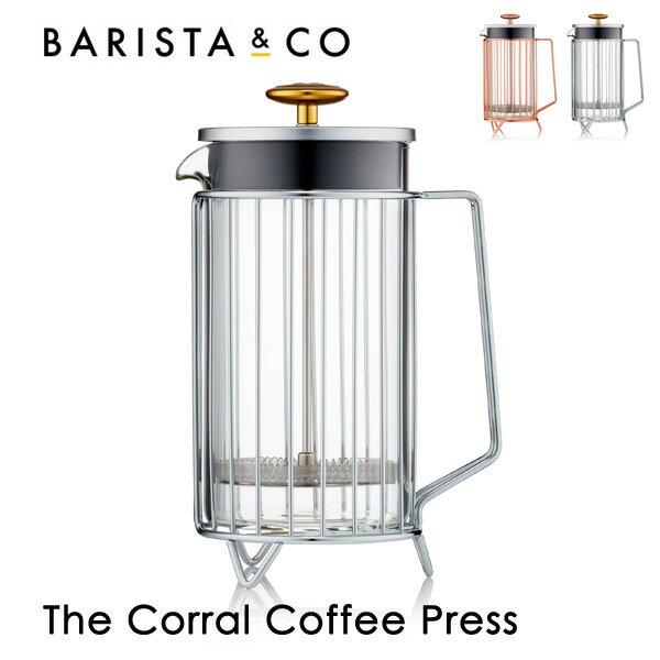 BARISTA&CO(バリスタ&コー)Corral Coffee Press 1L コラールコーヒープレス(コーヒープレス プレスコーヒーメーカー フレンチプレス プランジャー プランジコーヒー プランジポット コーヒーメーカー ガラス スチー 父の日2019ル 抽出 簡単 シンプル)