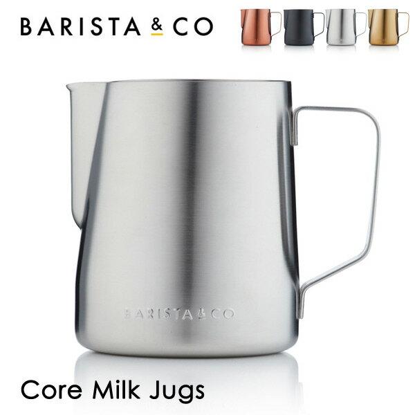 BARISTA&CO(バリスタ&コー)Core Milk Jug 600ml コアミルクジャグ(ミルクピッチャー ラテアート スチームミルク フォームミルク バリスタ ステンレススチール コーヒー 父の日2019)