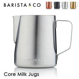 【送料無料】BARISTA&CO(バリスタ&コー)Core Milk Jug 600ml コアミルクジャグ(ミルクピッチャー ラテアート スチームミルク フォームミルク バリスタ ステンレススチール コーヒー バレンタイン Px10)