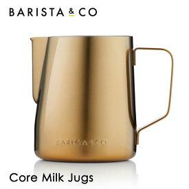 【輸入元直営店】【送料無料】BARISTA&CO(バリスタ&コー)Core Milk Jug 600ml コアミルクジャグ(ミルクピッチャー ラテアート スチームミルク フォームミルク バリスタ ステンレススチール コーヒー)