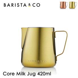 【輸入元直営店】BARISTA&CO(バリスタ&コー)Core Milk Jug 420ml コアミルクジャグ(ミルクピッチャー ラテアート スチームミルク フォームミルク バリスタ ステンレススチール コーヒー)
