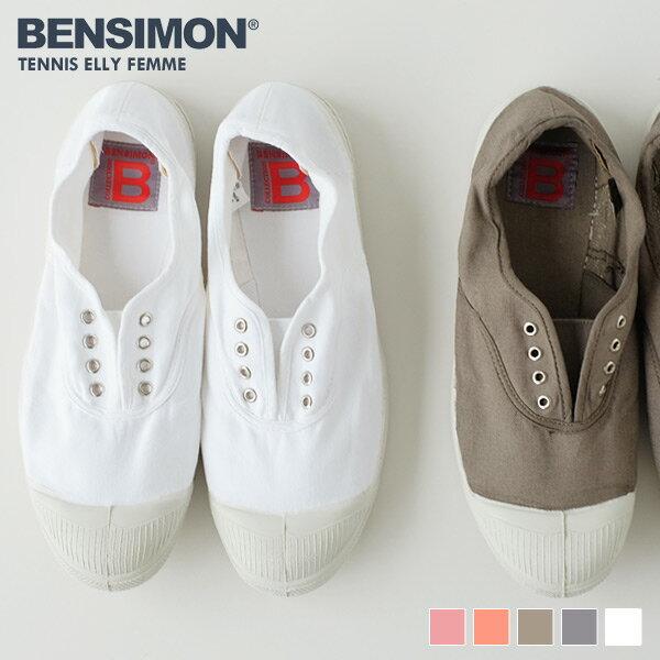 ベンシモン(BENSIMON)Tennis Elly Femme(紐なしスリッポン スニーカー レディース)(ペタンコ/ラフ/ナチュラル)