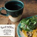Bread and Rice (パンとごはんと...)美濃焼 美濃文山窯 艶釉の器マグカップ 320ml(Bread&Rice 菱沼未央さん 陶器 焼き…