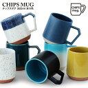 CHIPS MUG 380mlチップスマグ (美濃焼/マグカップ/Cup/シンプル/引出物/贈り物)【あす楽_対応】