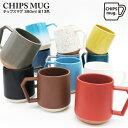 CHIPS MUG 380mlチップスマグ (美濃焼/マグカップ/Cup/シンプル/引出物/贈り物)
