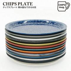 CHIPSPLATEチップスプレート直径24cm(美濃焼/マグカップ/Cup/シンプル/引出物/贈り物/焼き物/磁器/陶芸/ギフト/プレゼント)