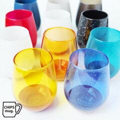 CHIPSGLASS325mlチップスグラス(1個入り日本製国産カラーグラスタンブラーコップカップガラススプリッツァーグラスソーダガラス丸型丸い丸底シンプルカラフル引出物贈り物ギフトプレゼント)