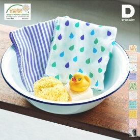 D BY DADWAY(ディーバイダッドウェイ)沐浴ガーゼタオル(フェイスタオル 千鳥縫い 大人用 ベビー 赤ちゃん 出産祝い ギフト プレゼント 日本製)