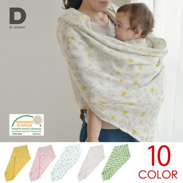 D BY DADWAY(ディーバイダッドウェイ)おくるみガーゼストール(アフガン 赤ちゃん ベビー スカーフ 授乳ケープ かわいい 出産祝い ギフト プレゼント 日本製)