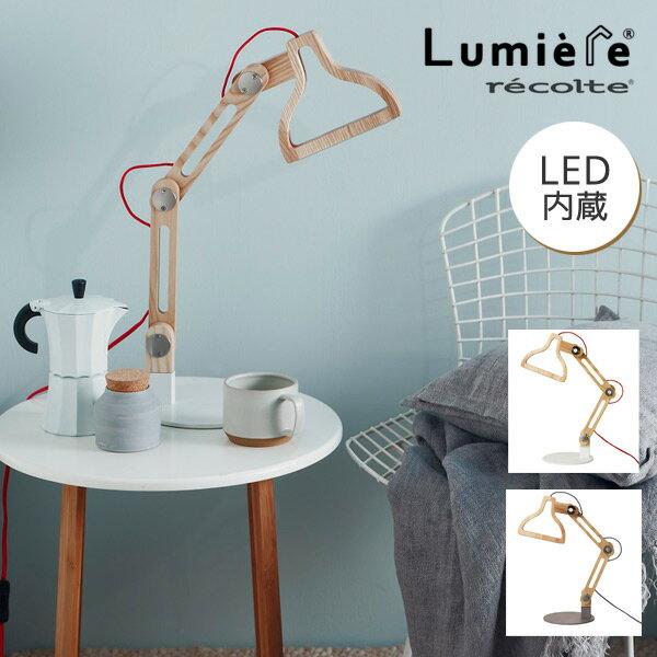recolte Lumiere(レコルト ルミエール)Pollux LED Table Light(ポルックス LED テーブルライト デスクライト スタンドライト 木製 北欧 電球 間接照明 カフェ おしゃれ ギフト プレゼント 贈答品 贈り物 父の日2019)