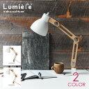 recolte Lumiere(レコルト ルミエール)Castor Table Light(カストル テーブルライト デスクライト スタンドライト 木…