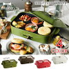 BRUNO (Bruno) compact hot plate kitchen, hot plates and dishes / compact