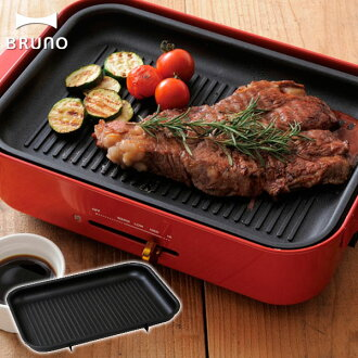 BRUNO (Bruno) for compact hot plate Grill plate (hot plate kitchen and compact food)