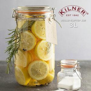 KILNER(キルナー)ROUND CLIPTOP JAR 3L(ラウンドクリップトップジャー)(保存 瓶 梅酒 果実酒 ビン サラダ ピクルス ポン酒グリア ぽんしゅグリア ) px10