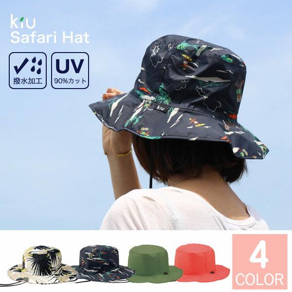 Kiu(キウ)Safari Hat(サファリハット ハット 帽子 つば広 UVカットUV 撥水 晴雨兼用 レディース メンズ 男女兼用)