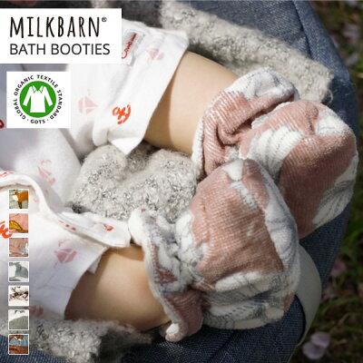 MILKBARN(ミルクバーン)BATHBOOTIES(バスブーティーズ)