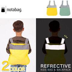 notabag(ノットアバッグ)BAG&BACKPACKKIDSREFLECTIVE(バッグ&バックパックキッズリフレクティブ)(キッズ子供用リュックトートバッグエコバッグ買い物バッグ折りたたみ撥水自転車カラフルリフレクター反射材)