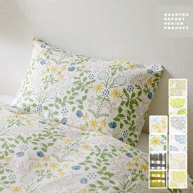 QUARTER REPORT(クォーターリポート)Pillow Case ピローケース(枕カバー まくらカバー ベッドリネン インテリア 寝具 かわいい ギフト 北欧 岡理恵子 日本製)