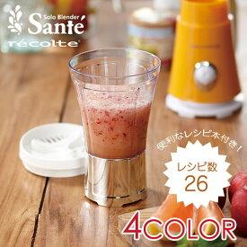 recolte(レコルト)/Solo Blender Sante(ソロブレンダーサンテ)(ミキサー ジューサー スムージー フルーツジュース ギフト プレゼント 贈答品 贈り物)
