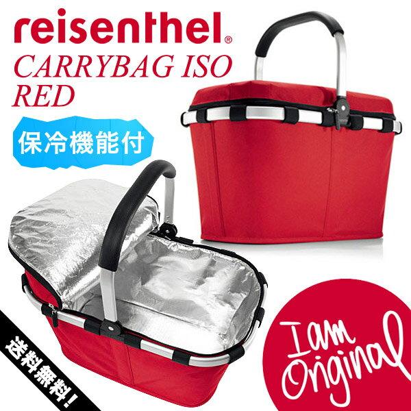ライゼンタール(reisenthel)【正規品】キャリーバッグCARRYBAG ISO RED(保冷機能付き レッド/マルチクーラーバスケット 運動会 BBQ ピクニック 保冷バッグ クーラーバッグ )