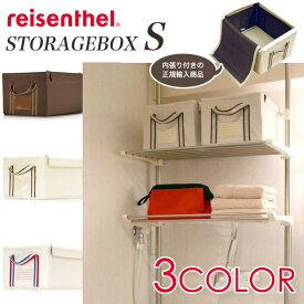 ライゼンタール(reisenthel)【正規品】STORAGE BOX S ストレージボックス Sサイズ(フタ付き 収納ボックス 折りたたみ ドイツブランド)SOLID(ソリッド/無地)