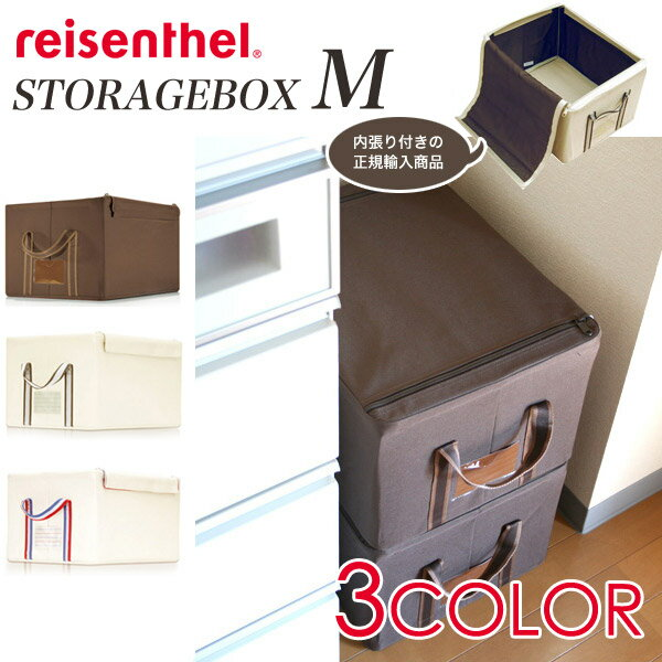ライゼンタール(reisenthel)【正規品】STORAGE BOX M ストレージボックス Mサイズ(フタ付き 収納ボックス 折りたたみ ドイツブランド)SOLID(ソリッド/無地)