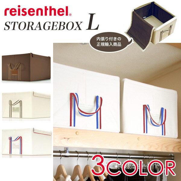 ライゼンタール(reisenthel)【正規品】STORAGE BOX L ストレージボックス Lサイズ(フタ付き 収納ボックス 折りたたみ ドイツブランド)SOLID(ソリッド/無地)