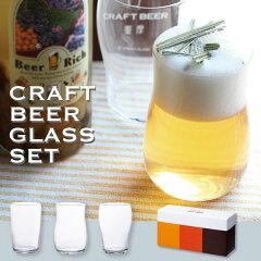 ADERIA(アデリアグラス)CraftBeerGlassSet(クラフトビアグラスセット)(ビールグラスクラフトビール地ビール薄いギフトおしゃれ爽快芳醇重厚専用エールビールピルスナースタウトギフトプレゼント贈答品贈り物)