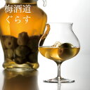 ADERIA(アデリア)梅酒道ぐらす(梅酒 グラス ステム ロックグラス 酒 ギフト)