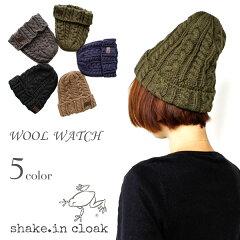 ShakeIncloak(シェイクインクローク)ウールワッチ[全5色](ニットニット帽ニットワッチ帽子ウールカジュアル大人かわいい暖かい防寒)