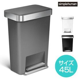 simplehuman シンプルヒューマンプラスチックレクタンギュラーステップカン 45L(ライナーポケット付き ペダル式 正規品 メーカー直送 フタ付き ステンレス 大容量 45L対応 ゴミ箱 ダストボックス)