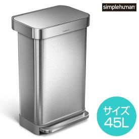 simplehuman シンプルヒューマンレクタンギュラーステップカン 45L シルバー(ライナーポケット付き ペダル式 正規品 メーカー直送 フタ付き ステンレス 大容量 45L対応 ゴミ箱 ダストボックス)