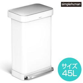 simplehuman シンプルヒューマンレクタンギュラーステップカン 45L ホワイト(ライナーポケット付き ペダル式 正規品 メーカー直送 フタ付き ステンレス 大容量 45L対応 ゴミ箱 ダストボックス)