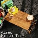 Vacances(バカンス)Bamboo Table(バンブーテーブル)(テーブル 木製 折りたたみ アウトドア ナチュラル シンプル カフェ 子供 キッズ お...