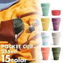 【送料無料】2020秋冬限定色入荷!全15色stojo(ストージョ)POCKET CUP 12oz/355ml折り畳みマイカップ マイタンブラ…